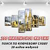Модульные картины купить украина на ПВХ ткани, 80x135 см, (30x20-2/40х20-2/75x20-2), фото 4