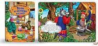 Серия книг Лучшие сказки детям от Danko Toys Данко тойс