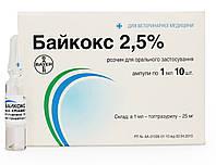 Байкокс-2,5%   амп-1мл,  уп-50амп. Bayer (Німеччина)