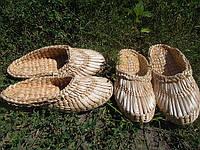 Лапти плетенные из рогозы (взрослые размеры)