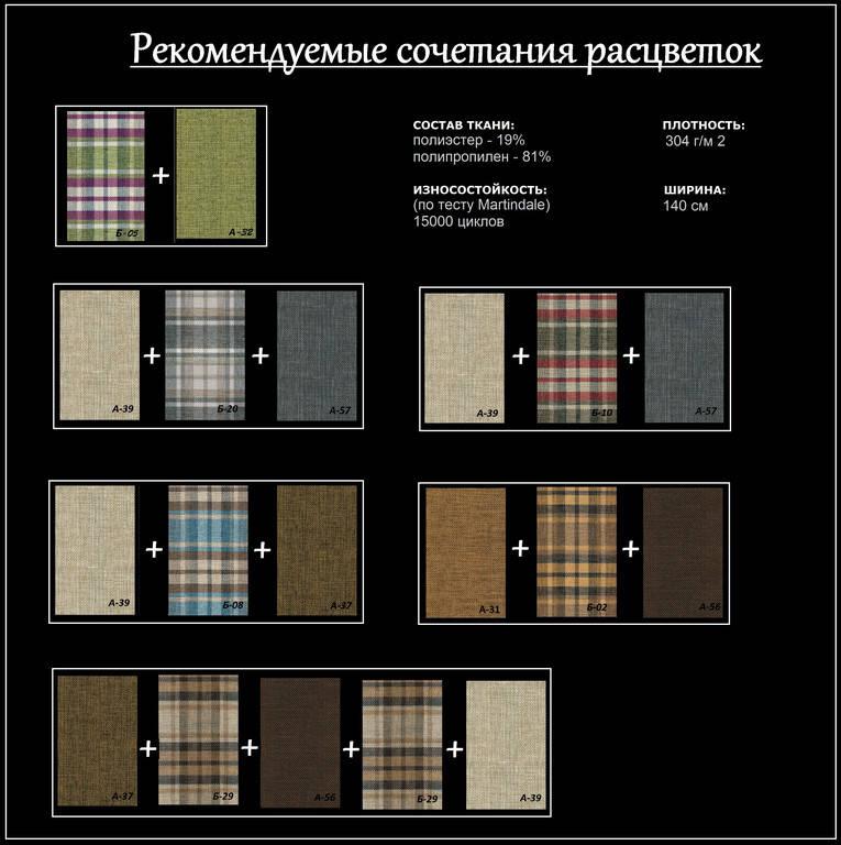 На этом фото для Вашего удобства подобраны удачные сочетания расцветок обивочной ткани Шенил