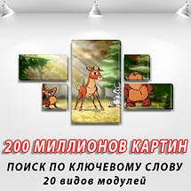 Картина модульная Лесные звери  детская, 80x140 см, (25x45-2/25х25-2/80x45), фото 2