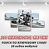 Модульные картины купить украина на Холсте, 80x140 см, (25x45-2/25х25-2/80x45), фото 4