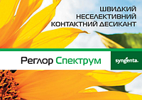 Десикант Реглор СПЕКТРУМ 150 SL, СИНГЕНТА УКРАЇНА