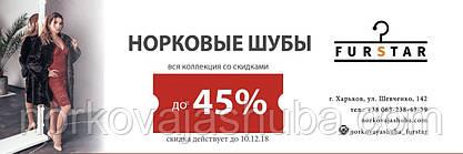 Украинский производитель FUR STAR гарантия на все норковые шубы