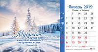 """Настольный календарь """"Бог есть любовь"""" 2018"""