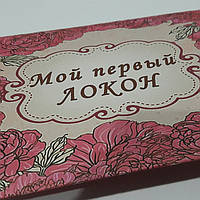 """Конверт """"Первый локон"""" розовый с цветами"""