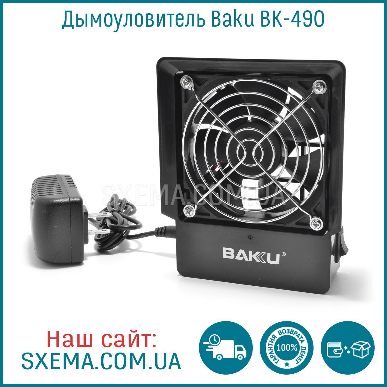 Дымоуловитель Baku BK-490 вытяжка