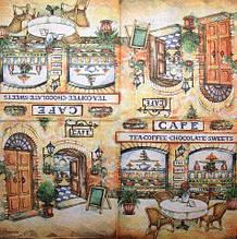 Декупажная салфетка Кафе 1367