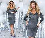 Шикарное блестящее платье люрикс на трикотажной основе 5расцв. 48-54р., фото 4