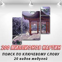 Модульная картина Азиатская арка  на Холсте, 120x130 см, (60x30-2/25х30-2/95x65), фото 2