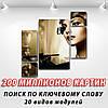 Модульные картины купить украина на Холсте, 120x130 см, (60x30-2/25х30-2/95x65), фото 4
