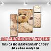 Картины модульные для детей, 120x130 см, (60x30-2/25х30-2/95x65), фото 4