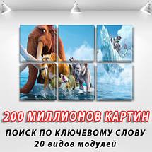 Картина для интерьера детского Ледниковый период, 72x110 см, (35x35-6), фото 2