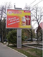 Наружная реклама в Киеве и регионах Украины.
