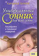 Катерина Соляник Универсальный сонник для всей семьи