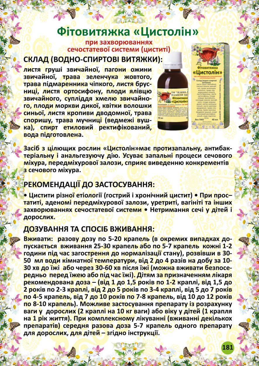 Цистолин фитовытяжка 40 мл