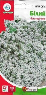 Алиссум белый 0,2 г (Яскрава), фото 2