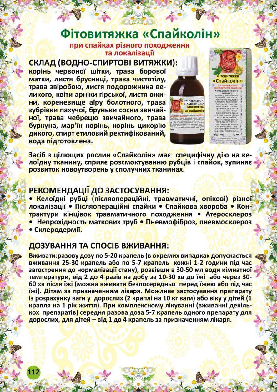 Спайколин фитовытяжка 40 мл