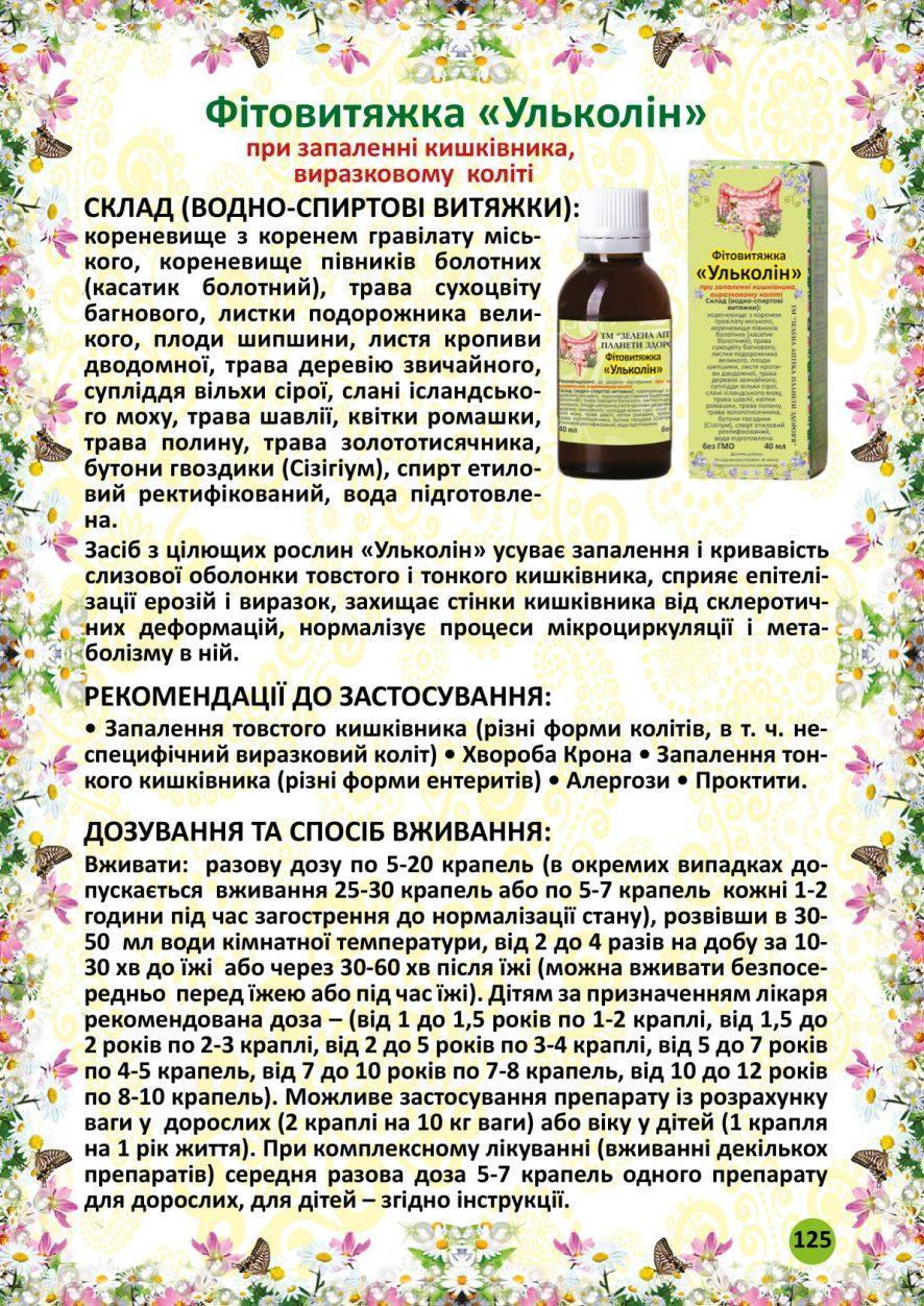 Ульколин фитовытяжка 40 мл