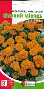 Бархатцы низкие Полный месяц оранжевые 0,5 г(Яскрава)