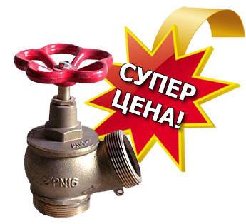 Вентиль пожарный латунный угловой ДУ 50 мм, фото 2