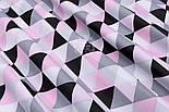 Ткань хлопковая с серыми розовыми и чёрными треугольниками (размером 4 см), №1658а, фото 3