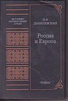Н.Я. Данилевский Россия и Европа