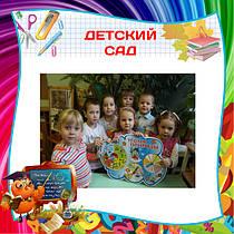 Детский сад. Стенды для детских садов
