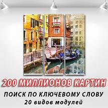 Модульная картина Яркая Венеция  на Холсте, 95x95 см, (95x30-3), фото 2