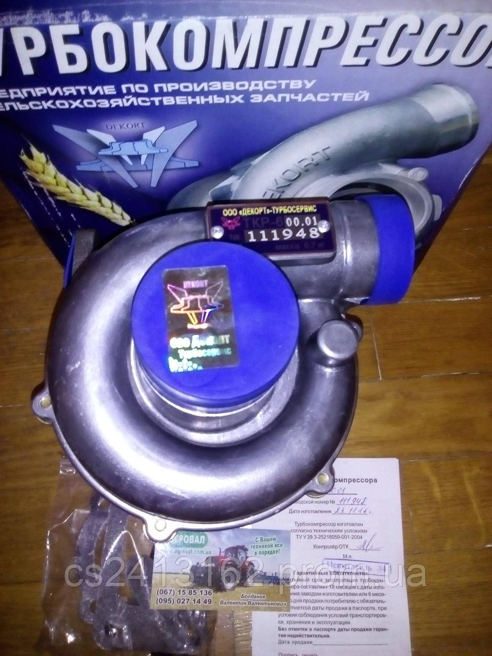 Турбокопрессор ТКР 6-09.1