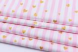 """Хлопковая ткань с глиттерным """"Золотистые сердечки и розовые полосы """" на белом (№1654а) , фото 6"""