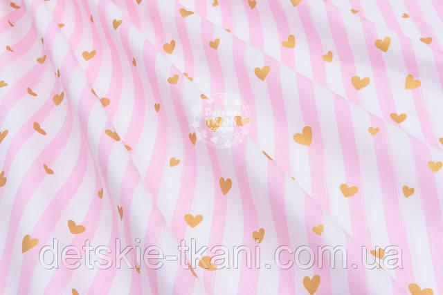 Бязь с розовыми полосками и золотистыми сердечками
