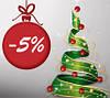 Предновогодние скидки на сейфы Technomax -5%