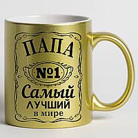 """Чашка золотая """"Папа №1 самый лучший в мире"""""""
