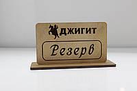 Табличка для резервирования