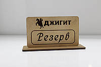 Табличка для резервирования. Настольная табличка из дерева РЕЗЕРВ