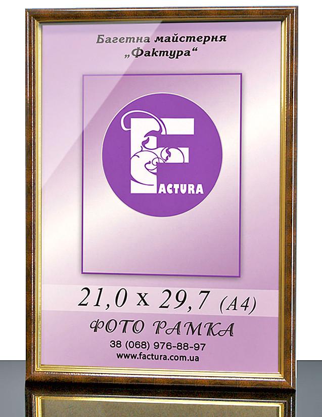 Фоторамка пластиковая, рамка для фото, дипломов, сертификатов, грамот, формата
