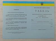 Бланк Табель 5-12 кл. Цветной 8124Ф, 4360Пр Украина