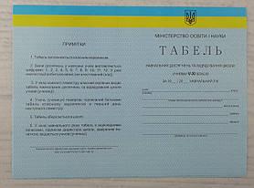 Бланк Табель 5-12 кл. Кольоровий 8124Ф, 4360Пр Україна