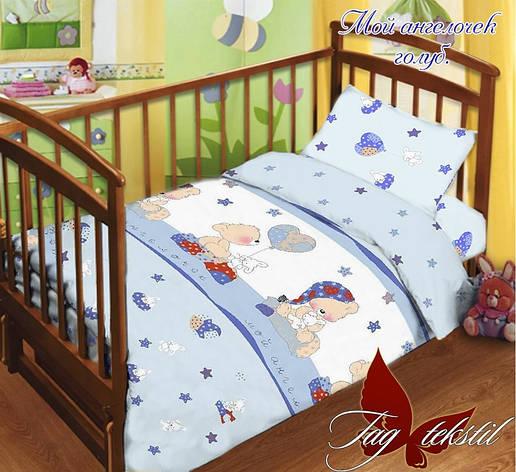 Детское постельное белье в кроватку для девочек и мальчиков Мой ангелочек голубое, фото 2
