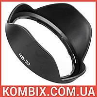 Бленда Nikon HB-23