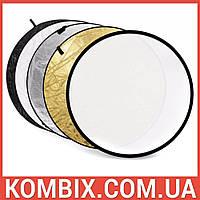 Отражатель, рефлектор круглый 110 см 5 в 1