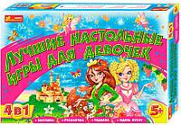 Лучшие настольные игры для девочек 5+, 4 в 1, Ranok Creative