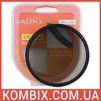 Поляризационный фильтр GreenL CPL 52mm, фото 1