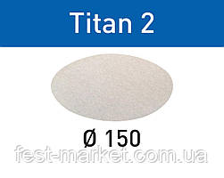 Шлифовальные круги Titan 2STF D150/0P1200 TI2/100Festool 492348