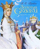 Золотые сказки (иллюстр. А. Рейпольского). Александр Пушкин