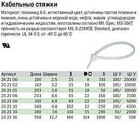 Кабельные стяжки, полиамид 6.6, натуральный  haupa