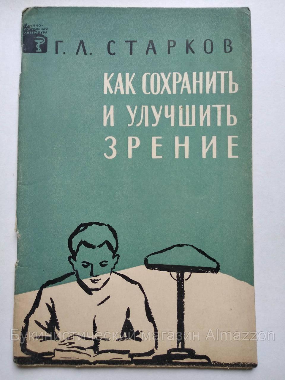 Как сохранить и улучшить зрение Г.Старков 1958 год Медгиз