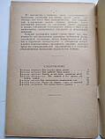 Как сохранить и улучшить зрение Г.Старков 1958 год Медгиз, фото 3
